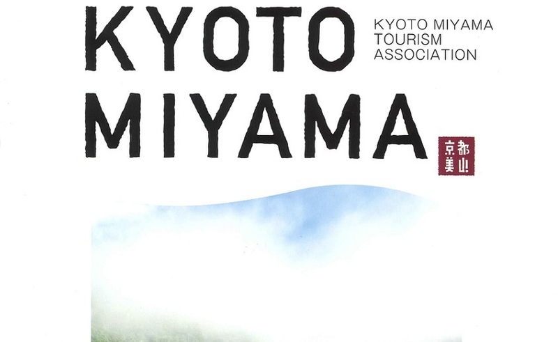 KYOTO MIYAMA OFFICIAL TRAVEL GUIDE